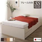 ヘッドレス 頑丈ボックス収納 ベッド ショート丈 セミシングル (フレームのみ) アイボリー 日本製 引き出し5杯