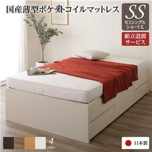 組立設置サービスヘッドレス頑丈ボックス収納ベッドショート丈セミシングルアイボリー日本製ポケットコイルマットレス