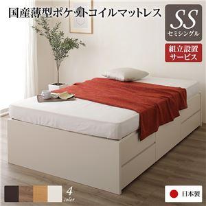 組立設置サービスヘッドレス頑丈ボックス収納ベッドセミシングルアイボリー日本製ポケットコイルマットレス