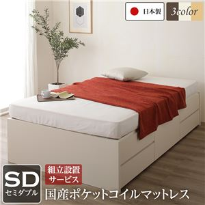 組立設置サービスヘッドレス頑丈ボックス収納ベッドセミダブルアイボリー日本製ポケットコイルマットレス