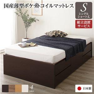 組立設置サービスヘッドレス頑丈ボックス収納ベッドショート丈シングルダークブラウン日本製ポケットコイルマットレス