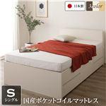 フラットヘッドボード 頑丈ボックス収納 ベッド シングル アイボリー 日本製 ポケットコイルマットレス