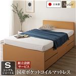 組立設置サービス フラットヘッドボード 頑丈ボックス収納 ベッド ショート丈 シングル ナチュラル 日本製 ポケットコイルマットレス