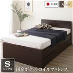 フラットヘッドボード 頑丈ボックス収納 ベッド シングル ダークブラウン 日本製 ポケットコイルマットレス