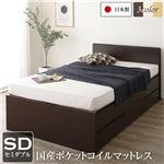 フラットヘッドボード 頑丈ボックス収納 ベッド セミダブル ダークブラウン 日本製 ポケットコイルマットレス