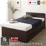 組立設置サービス フラットヘッドボード 頑丈ボックス収納 ベッド ショート丈 シングル ダークブラウン 日本製 ポケットコイルマットレス