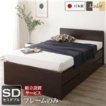 組立設置サービス フラットヘッドボード 頑丈ボックス収納 ベッド セミダブル (フレームのみ) ダークブラウン 日本製
