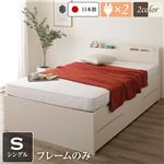 薄型宮付き 頑丈ボックス収納 ベッド シングル (フレームのみ) アイボリー 日本製 引き出し5杯