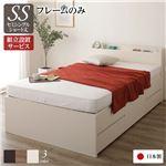 組立設置サービス 薄型宮付き 頑丈ボックス収納 ベッド ショート丈 セミシングル (フレームのみ) アイボリー 日本製 引き出し5杯