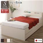 組立設置サービス 薄型宮付き 頑丈ボックス収納 ベッド ショート丈 シングル (フレームのみ) アイボリー 日本製 引き出し5杯
