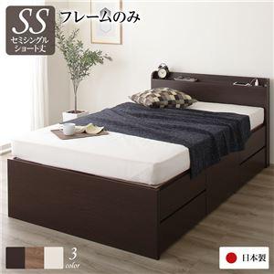 薄型宮付き頑丈ボックス収納ベッドショート丈セミシングル(フレームのみ)ダークブラウン日本製引き出し5杯