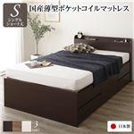 薄型宮付き 頑丈ボックス収納 ベッド ショート丈 シングル ダークブラウン 日本製 ポケットコイルマットレス 引き出し5杯