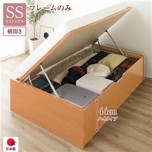 国産 木製 収納 ベッド 跳ね上げ式 横開き 深型 ヘッドレス 大容量 ガス圧 ナチュラル セミシングル 通常丈 ベッドフレームのみ