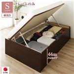 国産 木製 収納 ベッド 跳ね上げ式 横開き 深型 ヘッドレス 大容量 ガス圧 ダークブラウン シングル 通常丈 ベッドフレームのみ