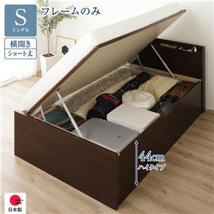国産木製収納ベッド跳ね上げ式横開き深型宮付きコンセント付き大容量ガス圧ダークブラウンシングルショート丈ベッドフレームのみ