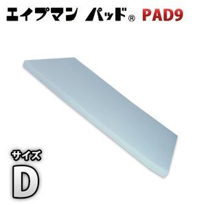 高反発マットレス【ダブル厚さ9cmライトグレー】高耐久性PAD9『エイプマンパッド』〔ベッドルーム寝室〕