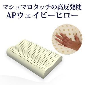 APウェイビー ピロー/高反発枕 【幅67cm】 イタリア製 綿100% 枕カバー付き 高通気性 耐低温仕様 ウレタン