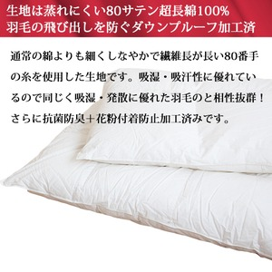 ハンガリー産ホワイトマザーグースダウン使用 二層式日本製羽毛布団(SL)プレミアムゴールド