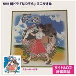(まとめ)NHK朝ドラ「なつぞら」-ミニタオル【×20枚セット】