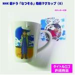 (まとめ)NHK朝ドラ「なつぞら」-陶器マグカップ(B)牧場少女【×5個セット】