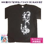 (まとめ)NHK朝ドラ「なつぞら」-Tシャツ(B)ロゴBLACK-M【×5枚セット】