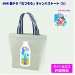 (まとめ)NHK朝ドラ「なつぞら」-キャンバストート(牧場少女)S【×5枚セット】