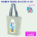 (まとめ)NHK朝ドラ「なつぞら」-キャンバストート(牧場少女)M【×5枚セット】