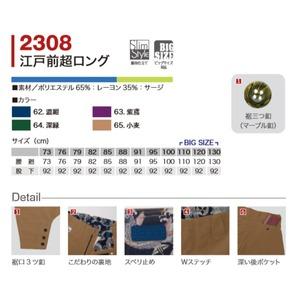 村上被服製 サージ素材の作業着 2308 江戸前超ロング 紫鳶(むらさきとび) 76