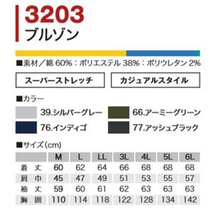 村上被服製  3203 ストレッチ素材と横からも装着ファスナー ブルゾン アッシュブラック サイズ4L