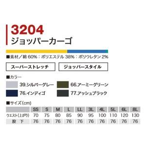【村上被服製】 ジョッパーカーゴ/作業着 【アーミーグリーン 3L】 スーパーストレッチ素材 綿 ポリエステル 3204