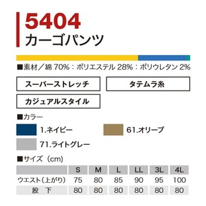 村上被服製  5404 スーパーストレッチ素材使用 カーゴパンツ ネイビー  LL