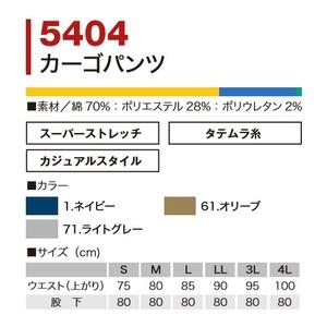 【村上被服製】 カーゴパンツ/作業着 【ライトグレー M】 スーパーストレッチ素材 綿 ポリエステル 5400series 5404