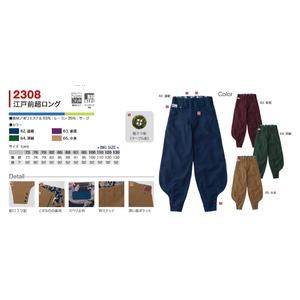 村上被服製 サージ素材の作業着 2308 江戸前超ロング  濃紺(のうこん) 79