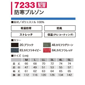 村上被服製  7233 防寒ブルゾン ブラック サイズ L
