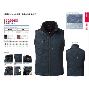 村上被服製  7299 防寒ベスト ブラック サイズ L