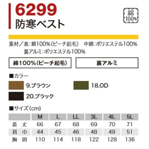 【村上被服製】 防寒ベスト/作業着 【OD L】 ソフト綿素材 保温裏アルミ コットン ポリエステル 6200series 6299
