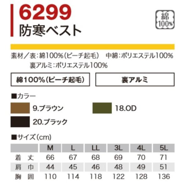 【村上被服製】 防寒ベスト/作業着 【OD 5L】 ソフト綿素材 保温裏アルミ コットン ポリエステル 6200series 6299