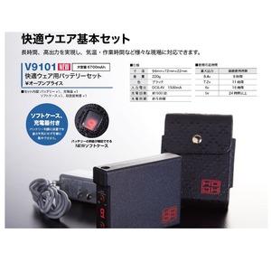 鳳皇 V8309 フードベスト スラブネイビー サイズ4L ファンレッド バッテリーセット(服V8309 +ファンV9102R + V9101バッテリーセット)