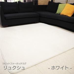ラビットファー風ラグマット/絨毯【約2畳約185cm×185cmホワイト】洗えるホットカーペット床暖房対応『リュクシュ』