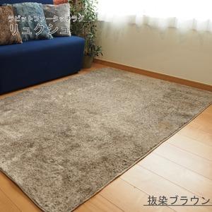 ラビットファー風 ラグマット/絨毯 【約3畳 約185cm×230cm 抜染ブラウン】 洗える ホットカーペット 床暖房対応 『リュクシュ』