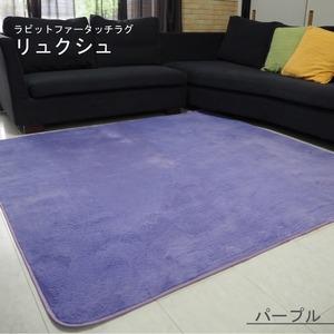 ラビットファー風ラグマット/絨毯【約2畳約185cm×185cmパープル】洗えるホットカーペット床暖房対応『リュクシュ』