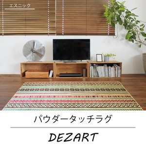 やわらかタッチ ラグマット/絨毯 【約1.5畳 約130cm×185cm エスニック】 洗える 軽量 ホットカーペット対応 『デザート』