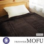 2枚合わせ 毛布/寝具 【ブラウン シングルサイズ】 洗える 軽量 『モフ』 〔寝室 ベッドルーム〕