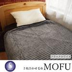 2枚合わせ 毛布/寝具 【ブラック×ホワイト シングルサイズ】 洗える 軽量 『モフ』 〔寝室 ベッドルーム〕