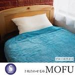 2枚合わせ 毛布/寝具 【ブルー×ホワイト シングルサイズ】 洗える 軽量 『モフ』 〔寝室 ベッドルーム〕