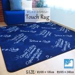 おしゃれななめらか ラグマット/絨毯 【ネイビー 約3畳 約185cm×240cm】 洗える ホットカーペット 床暖房対応 『TouchRug』