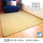 ジャガード ポコポコ ラグ マット/絨毯 【ベージュ 約2畳 約185cm×185cm】 洗える ホットカーペット 床暖房対応 『POKOPOKO』