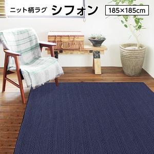 ニット柄ラグ シフォン ラグ マット/絨毯 【ネイビー 約2畳 約185cm×185cm】 洗える ホットカーペット 床暖房対応 『シフォン』