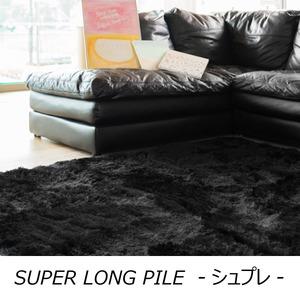 ロングパイル ラグマット/絨毯 【ブラック 約2畳 約185cm×185cm】 洗える ホットカーペット 床暖房対応 『シュプレ』