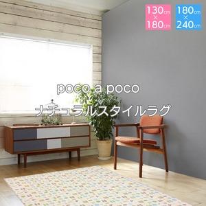 ナチュラルスタイルコットンラグラグマット/絨毯【約3畳約180cm×240cmベージュ】ホットカーペット床暖房対応『pocoapoco』